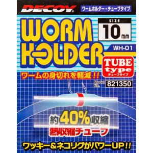 Трубка силиконовая Decoy WH-01, 10mm, 4 шт/уп